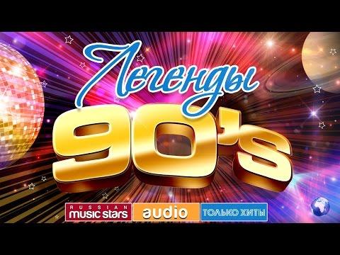 ЛЕГЕНДЫ 90-Х  ❄ ЗОЛОТЫЕ ХИТЫ ❄ ЛЮБИМЫЕ АРТИСТЫ❄