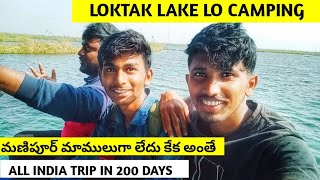 Camping in Manipur | Loĸtak Lake Tour| All India Trip in 200 Days |ft:@Explore With Vijay