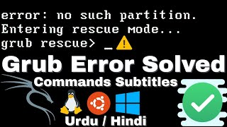 How to Fix Grub Error: No Such Partition. Entering Rescue Mode Briefly Explained In Urdu | Hindi