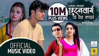 Chhutnalai Po Raichha Kyare by Thaneshwor Gautam & Shanti Shree Pariyar   Feat. Pushpa & Janu   Song