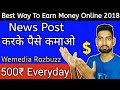 Earn Money Online Just Posting News || We-Media Rozbuzz Best Way To Earn Money Online