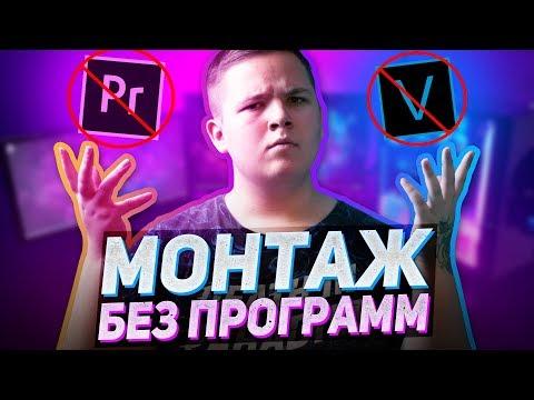 Как Монтировать Видео БЕЗ ПРОГРАММ?! | InVideo