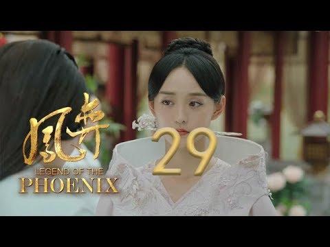 凤弈 29 | Legend Of The Phoenix 29(何泓姗、徐正溪、曹曦文等主演)