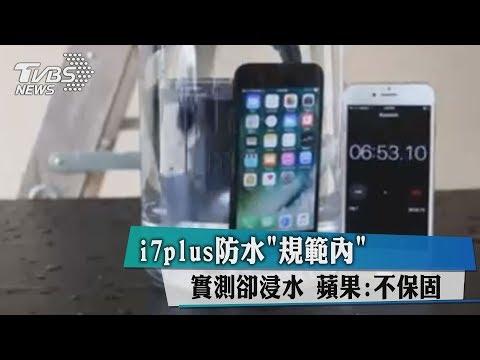 i7plus防水「規範內」實測卻浸水 蘋果:不保固