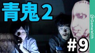 【青鬼2】石像の謎に挑む!なうしろの青鬼2実況プレイ#9【ホラーゲーム】