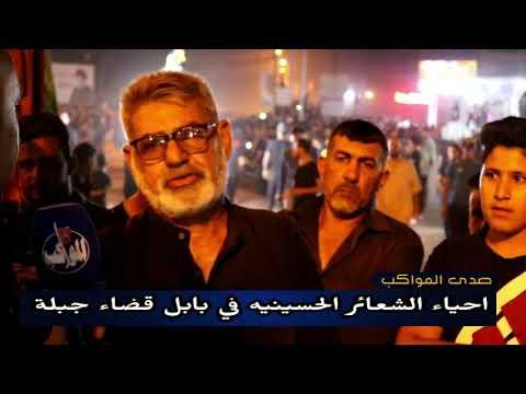 احياء الشعائر الحسينيه في بابل قضاء جبلة #قناة المواكب الفضائية