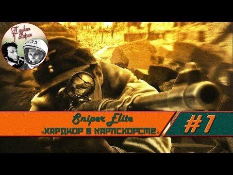 Sniper Elite 3 Прохождение Часть 1 Ultra Рентген просто