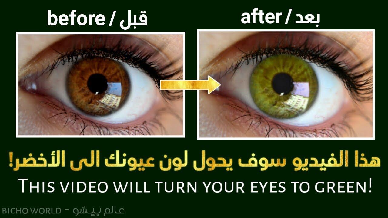لا تشاهد الفيديو اذا لم تك ن تريد عيون خضراء Don T Watch If You Don T Wanna Green Eyes Youtube