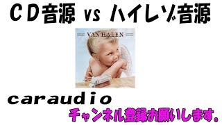 Is the tone of CD and Hires the same? CD vs ハイレゾ Van Halen [Hot...