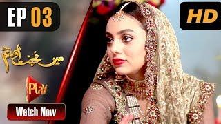 Mein Muhabbat Aur Tum - Episode 3 | Play Tv Dramas | Mariya Khan, Shahzad Raza | Pakistani Drama