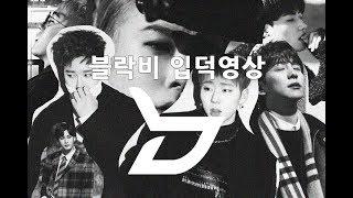 블락비 입덕준비 영상,곡 TOP 5