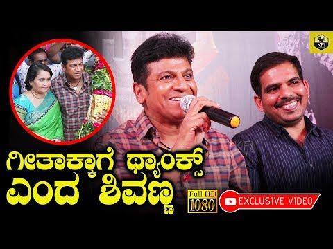 Shivarajkumar Thanked His Wife Geetha Shivarajkumar For His Energy At Kavacha Muhurtha HD Video