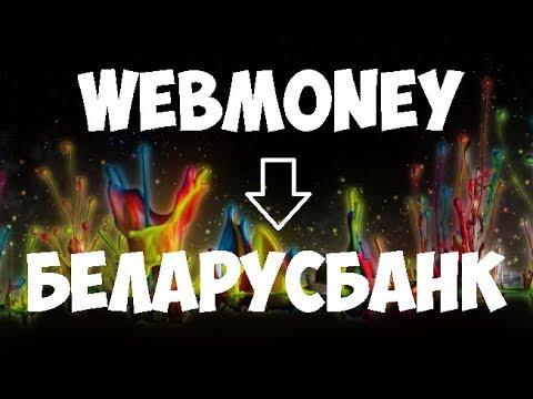 Как вывести Вебмани на карту Беларусбанка