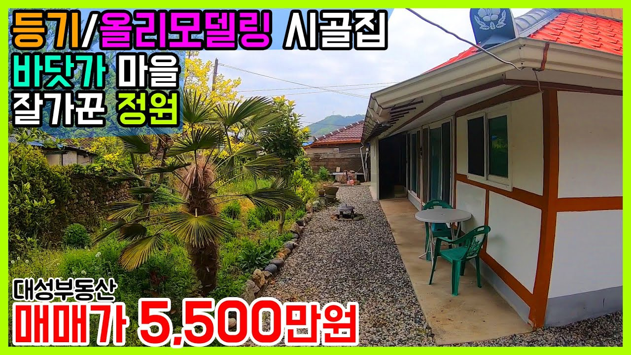 (0788) 바다 마을 등기된 시골집 올리모델링 바로거주가능