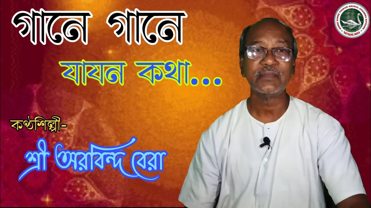 গানে গানে যাযন কথা...  Devotional Song By Sri Arabindo Bera   Sri Sri Thakur Anukul Chandra Song