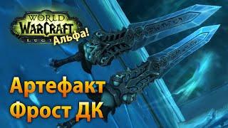 WoW Legion Альфа — Артефакт Фрост ДК [Спойлеры?]