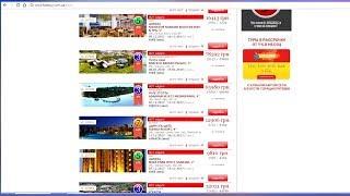 видео Поиск туров во все страны