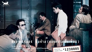 Blue Shade - ข้อห้าม (ของความเป็นเพื่อน) The Quiet One [Official Audio]