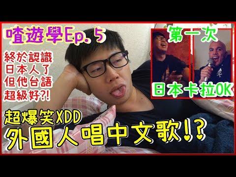 【喳遊學Ep.5】法國人在日本唱中文歌?? 遊學搞錯了什麼XD
