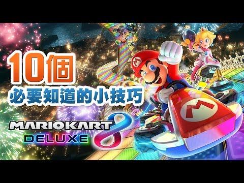 10Mario Kart 8 Deluxe