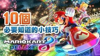 10個必要知道的小技巧《Mario Kart 8 Deluxe》攻略