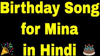 Birthday Song for Mina | Happy Birthday Song for Mina | Happy Birthday Mina Song Hindi