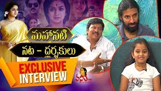 Mahanati Movie Team Exclusive Interview || Child Savitri, Nag Ashwin & Rajendraprasad || Vanitha TV