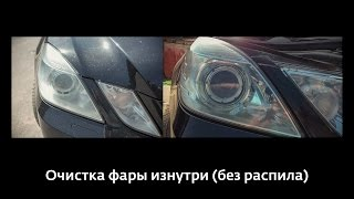 Очищення фари Mercedes w212 зсередини без розпилу