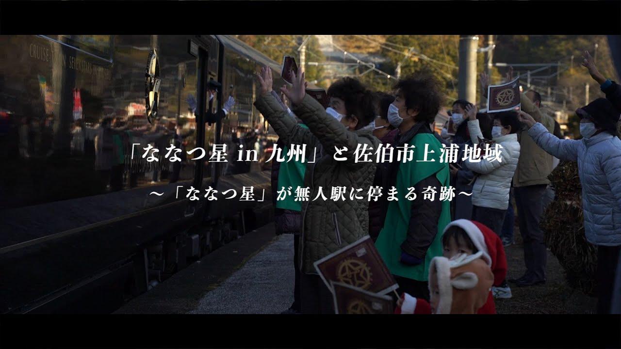 「ななつ星 in 九州」と佐伯市上浦地域 ~「ななつ星」が無人駅に停まる奇跡~【動画ページの更新情報】