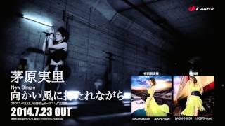 茅原実里 New Single「向かい風に打たれながら」PV short ver.