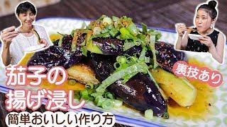 茄子の揚げ浸し|Yuka Yamazakiさんのレシピ書き起こし