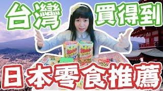 【開箱試吃】日本零食推薦 台灣有賣的日本零食 Japan  | 可可酒精