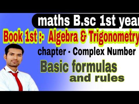 B.sc 1 Year Maths | B.sc 1st Year Maths Algebra And Trigonometry | Complex Number | Manoj Sir