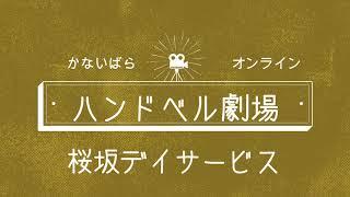 【来てみて知ってかないばらデイチャンネル】ハンドベル劇場 @桜坂デイサービス