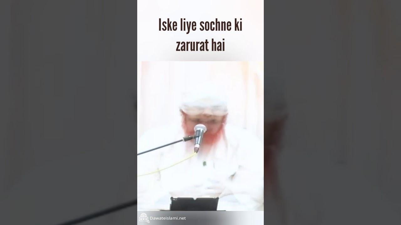 Iske liye sochne ki zarurat hai | Maulana Imran Attari | Dawateislami Status | Islamic Bayan Story