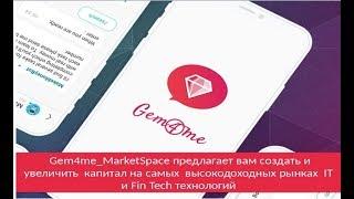 04.04.2019 Презентация бизнеса Gem4me в новом формате. /Марина Усова/