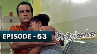 Hithuwakkaraya | Episode 53 | 13th December 2017