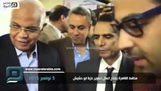مصر العربية | محافظ القاهرة يفتتح اعمال تطوير عزبة ابو حشيش