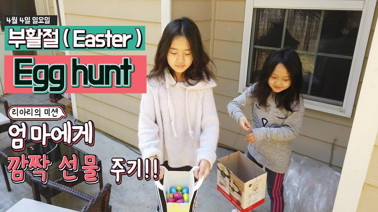 [조지아 애틀란타] 미국 초등학생 리아 & 아리의 부활절 !! Easter !! - 엄마에게 깜짝 선물 !!