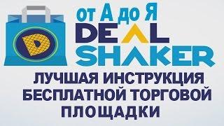 О DealShaker от А до Я. Лучшая инструкция по бесплатной торговой площадке в интернете от OneLife.(, 2017-03-16T04:17:44.000Z)