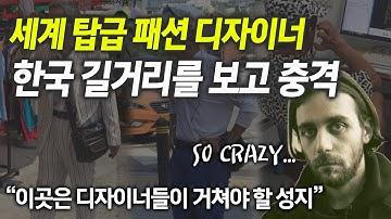 """세계 탑급 패션디자이너 키코의 한국 방문, 충격 그 자체 """"한국 중년들의 감각은 미친 수준, 길거리 자체가 런웨이"""""""