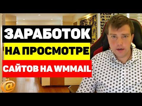 Заработок на просмотре сайтов на Wmmail Ru
