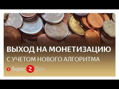 Яндекс дзен | Как быстро выйти на монетизацию? |Хроники аборигена. Заработок в интернете