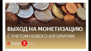 Яндекс дзен   Как быстро выйти на монетизацию?  Хроники аборигена. Заработок в интернете