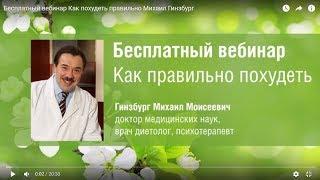 Бесплатный вебинар Как похудеть правильно Михаил Гинзбург (18+)