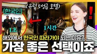 해외호텔에서 오직 한국인들만 하는 행동을 보고 놀란 독…