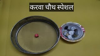 Kitty party games / one minute games / fun games / coins games (करवा चौथ स्पेशल)
