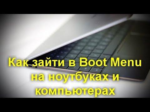 Как войти в бут меню на ноутбуке lenovo