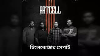 ARTCELL - Chile Kothar Shepai [Audio] lyrics 720p