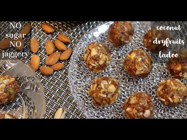 ಅತಿ ಹೆಚ್ಚು ಪೌಷ್ಟಿಕಾಂಶವುಳ್ಳ ಕೊಬ್ಬರಿ  ಡ್ರೈಫ್ರೂಟ್ಸ್ ಲಡ್ಡು / Coconut Dryfruits Ladoo /#dryfruitsladoo